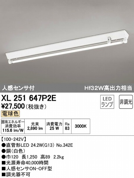 オーデリック ODELIC XL251647P2E LEDベースライト【送料無料】
