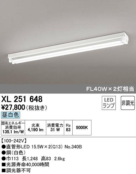 オーデリック ODELIC XL251648 LEDベースライト【送料無料】