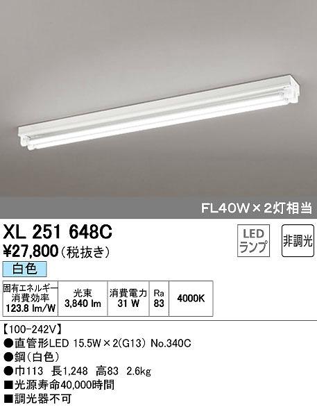 オーデリック ODELIC XL251648C LEDベースライト【送料無料】