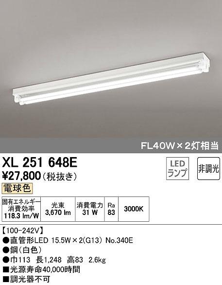 オーデリック ODELIC XL251648E LEDベースライト【送料無料】