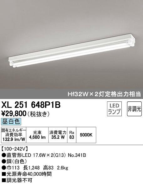 オーデリック ODELIC XL251648P1B LEDベースライト【送料無料】