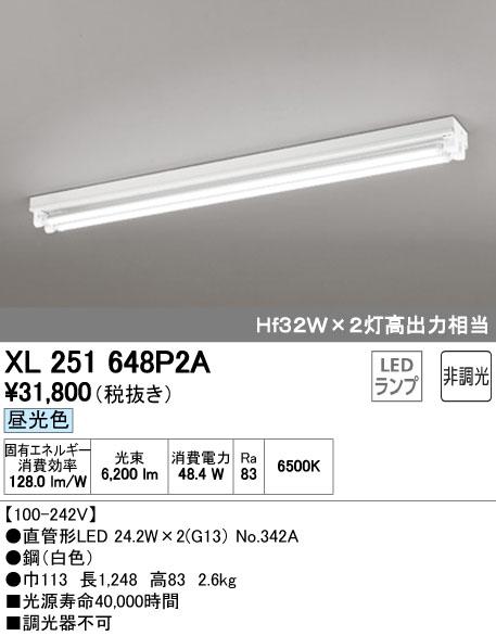 オーデリック(ODELIC) [XL251648P2A] LEDベースライト【送料無料】