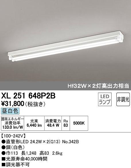 オーデリック ODELIC XL251648P2B LEDベースライト【送料無料】