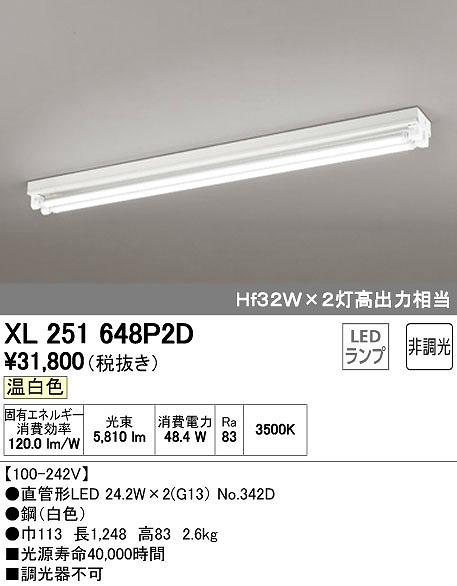 オーデリック ODELIC XL251648P2D LEDベースライト【送料無料】