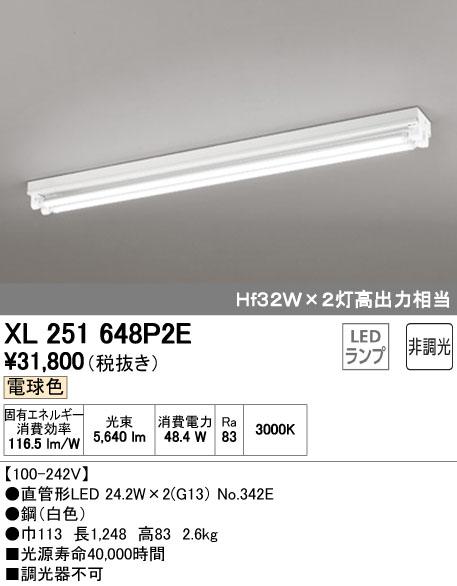 オーデリック(ODELIC) [XL251648P2E] LEDベースライト【送料無料】