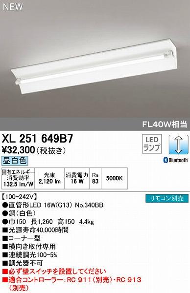 オーデリック(ODELIC) [XL251649B7] LEDベースライト【送料無料】