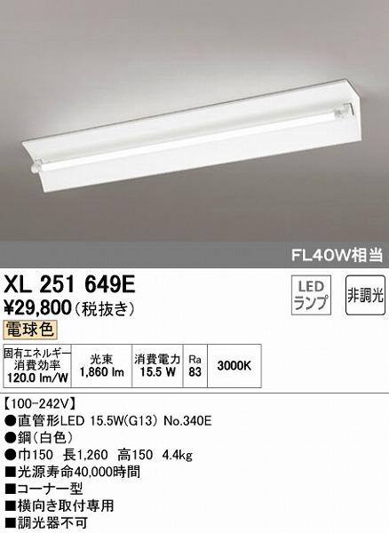 オーデリック ODELIC XL251649E LEDベースライト【送料無料】