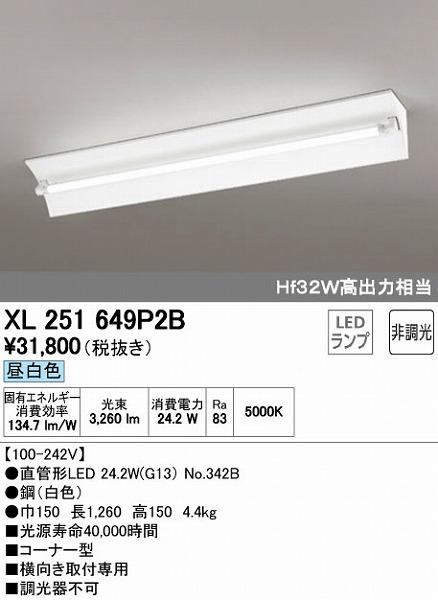 オーデリック ODELIC XL251649P2B LEDベースライト【送料無料】