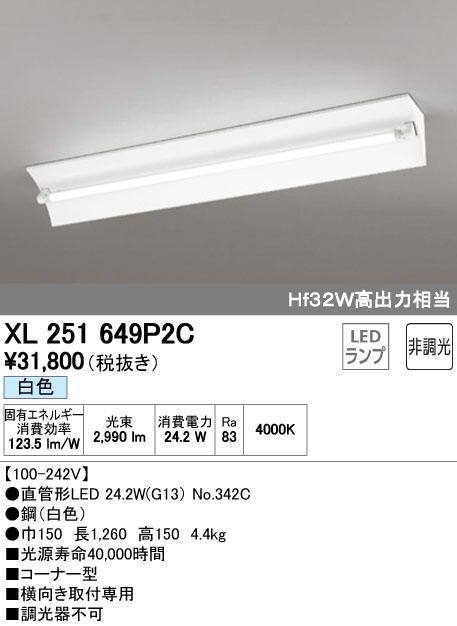 オーデリック ODELIC XL251649P2C LEDベースライト【送料無料】