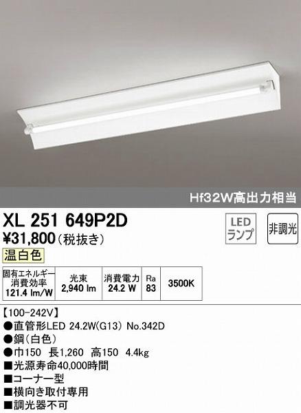 オーデリック ODELIC XL251649P2D LEDベースライト【送料無料】