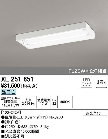 オーデリック(ODELIC) [XL251651] LEDベースライト【送料無料】