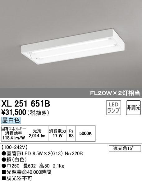 オーデリック(ODELIC) [XL251651B] LEDベースライト【送料無料】
