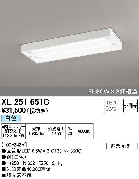 オーデリック(ODELIC) [XL251651C] LEDベースライト【送料無料】