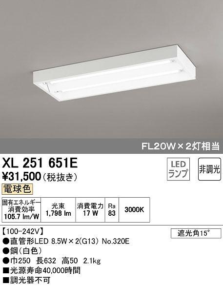 オーデリック ODELIC XL251651E LEDベースライト【送料無料】