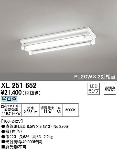 オーデリック(ODELIC) [XL251652] LEDベースライト【送料無料】