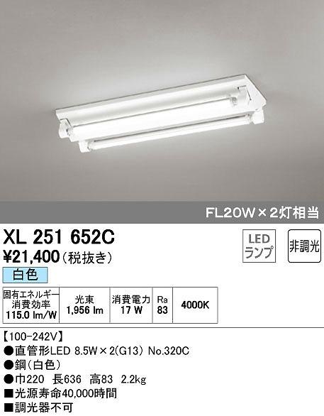 オーデリック ODELIC XL251652C LEDベースライト【送料無料】