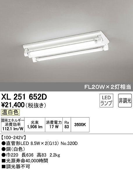 オーデリック(ODELIC) [XL251652D] LEDベースライト【送料無料】