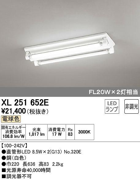 オーデリック(ODELIC) [XL251652E] LEDベースライト【送料無料】