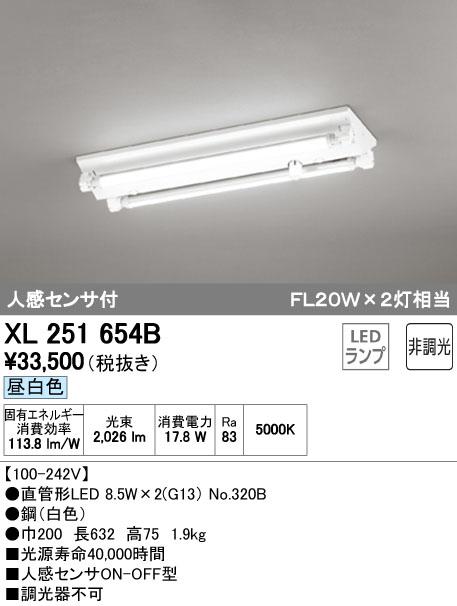 オーデリック(ODELIC) [XL251654B] LEDベースライト【送料無料】