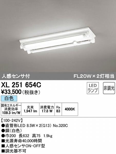 オーデリック(ODELIC) [XL251654C] LEDベースライト【送料無料】