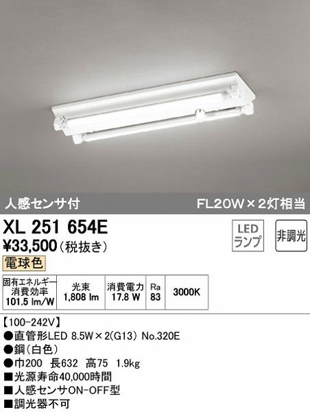 オーデリック(ODELIC) [XL251654E] LEDベースライト【送料無料】