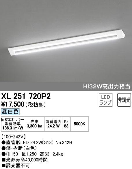 オーデリック ODELIC XL251720P2 LEDベースライト【送料無料】
