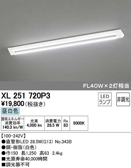 オーデリック ODELIC XL251720P3 LEDベースライト【送料無料】
