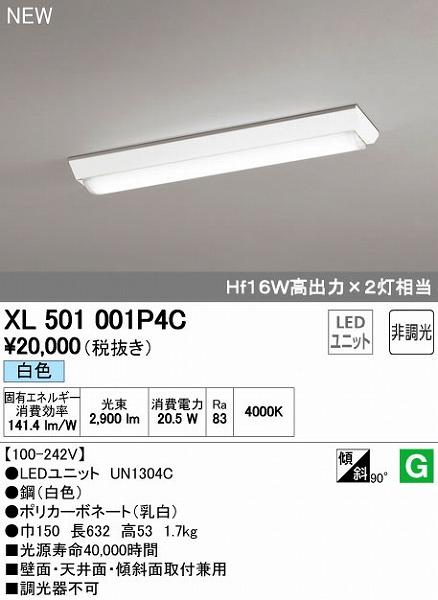 オーデリック ODELIC XL501001P4C LEDベースライト【送料無料】