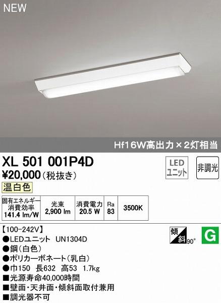 オーデリック ODELIC XL501001P4D LEDベースライト【送料無料】