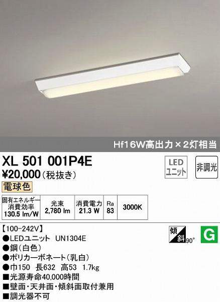 オーデリック ODELIC XL501001P4E LEDベースライト【送料無料】