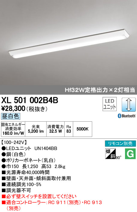 オーデリック ODELIC XL501002B4B LEDベースライト【送料無料】