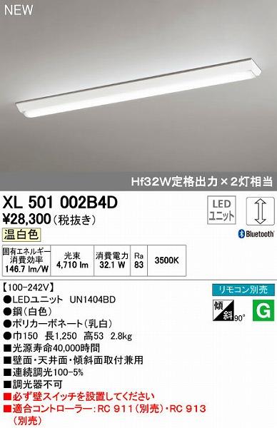 オーデリック ODELIC XL501002B4D LEDベースライト【送料無料】