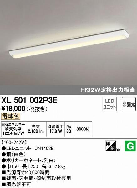 オーデリック ODELIC XL501002P3E LEDベースライト【送料無料】