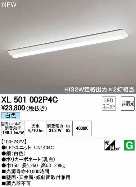 オーデリック ODELIC XL501002P4C LEDベースライト【送料無料】
