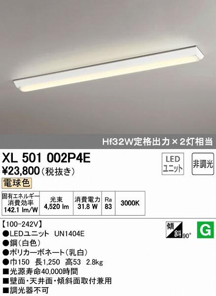 オーデリック ODELIC XL501002P4E LEDベースライト【送料無料】