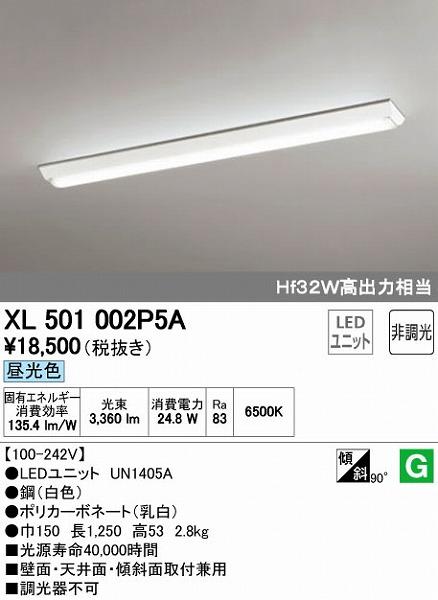 オーデリック ODELIC XL501002P5A LEDベースライト【送料無料】