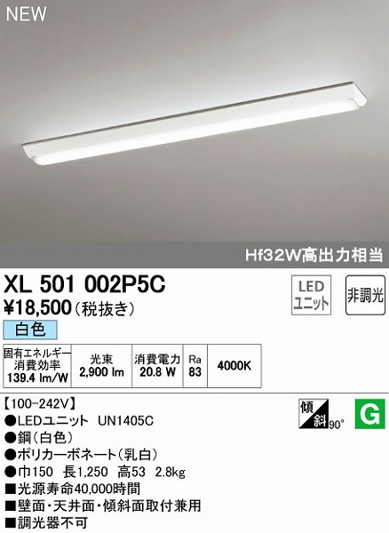オーデリック ODELIC XL501002P5C LEDベースライト【送料無料】