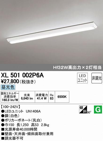 オーデリック ODELIC XL501002P6A LEDベースライト【送料無料】