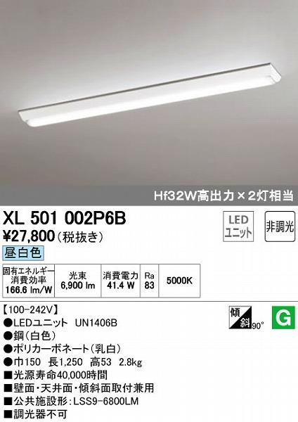 【予約受付中】【5月下旬以降入荷予定】オーデリック ODELIC XL501002P6B LEDベースライト【送料無料】