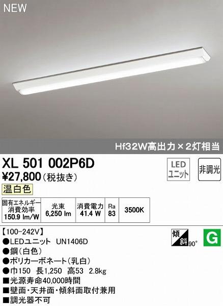 オーデリック ODELIC XL501002P6D LEDベースライト【送料無料】