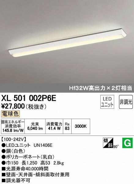 オーデリック ODELIC XL501002P6E LEDベースライト【送料無料】