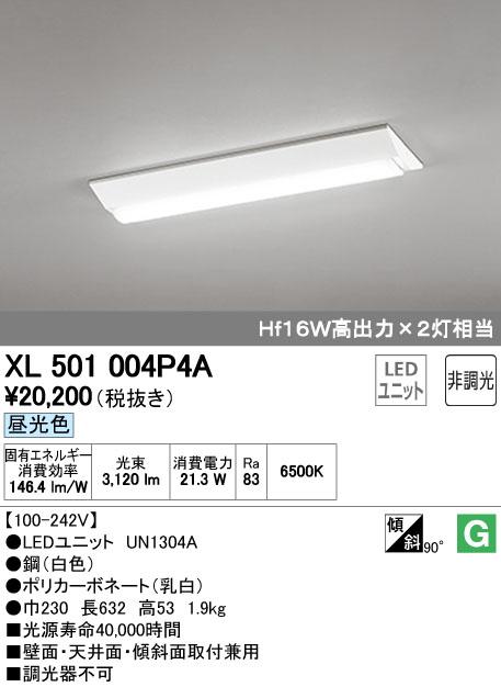 オーデリック ODELIC XL501004P4A LEDベースライト【送料無料】