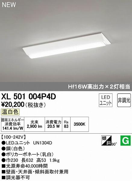 オーデリック ODELIC XL501004P4D LEDベースライト【送料無料】