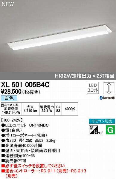 オーデリック ODELIC XL501005B4C LEDベースライト