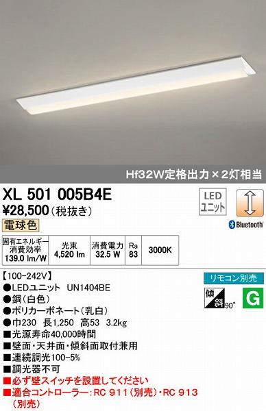 オーデリック ODELIC XL501005B4E LEDベースライト【送料無料】