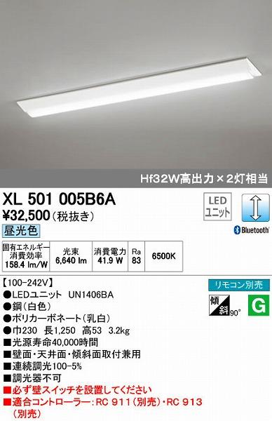 オーデリック ODELIC XL501005B6A LEDベースライト【送料無料】