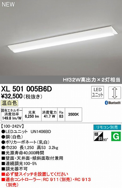 オーデリック ODELIC XL501005B6D LEDベースライト