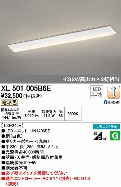 オーデリック(ODELIC) [XL501005B6E] LEDベースライト【送料無料】