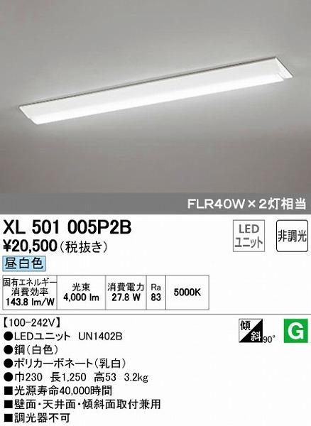 オーデリック ODELIC XL501005P2B LEDベースライト【送料無料】