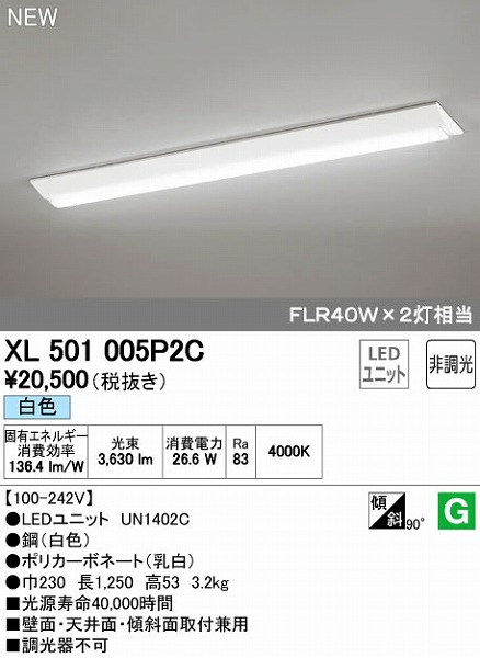 オーデリック ODELIC XL501005P2C LEDベースライト【送料無料】